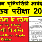 uniraj exam form online 2020 at uniraj.ac.in UniVraj.org