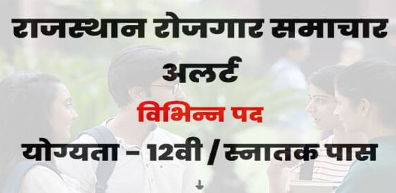 Govt Jobs in Rajasthan 2021 for 12th Pass, rajasthan upcoming vacancy 2021