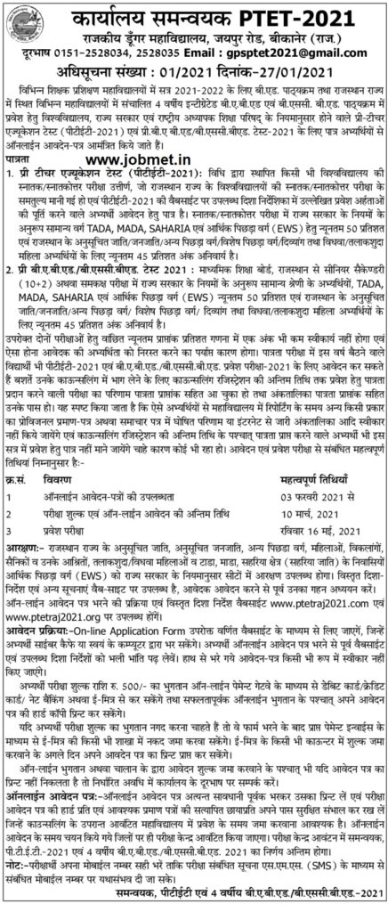 www.ptetraj2021.com Application Form Notification ptet