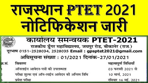 www.ptetraj2021.com Application Form Notification ptet ptetraj2021.org