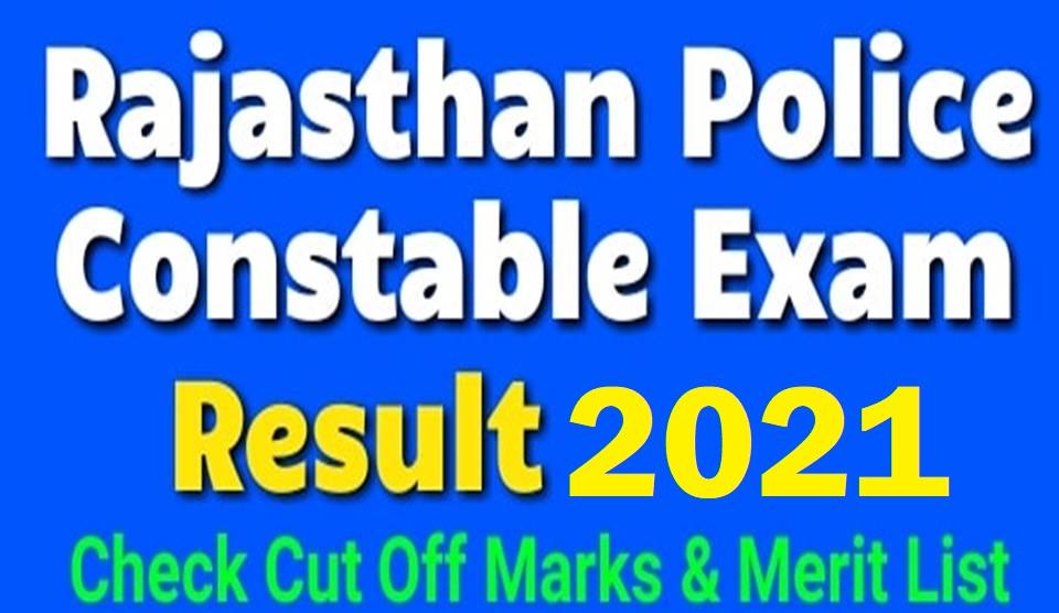 Rajasthan Police Result 2021 पुलिस कॉस्टेबल भर्ती परीक्षा परिणाम घोषित